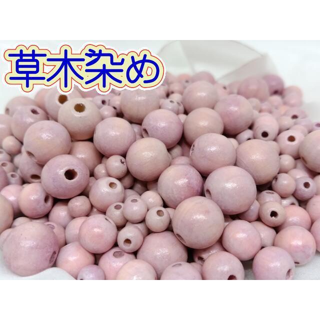 (特価)草木染め 藤桜色 φ12mm ウッドビーズ 613|turfan