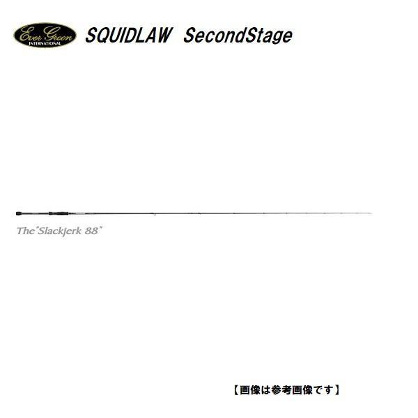 エバーグリーン(EG) スキッドロウセカンドステージ SSSS-88L スラックジャーク 【送料無料】