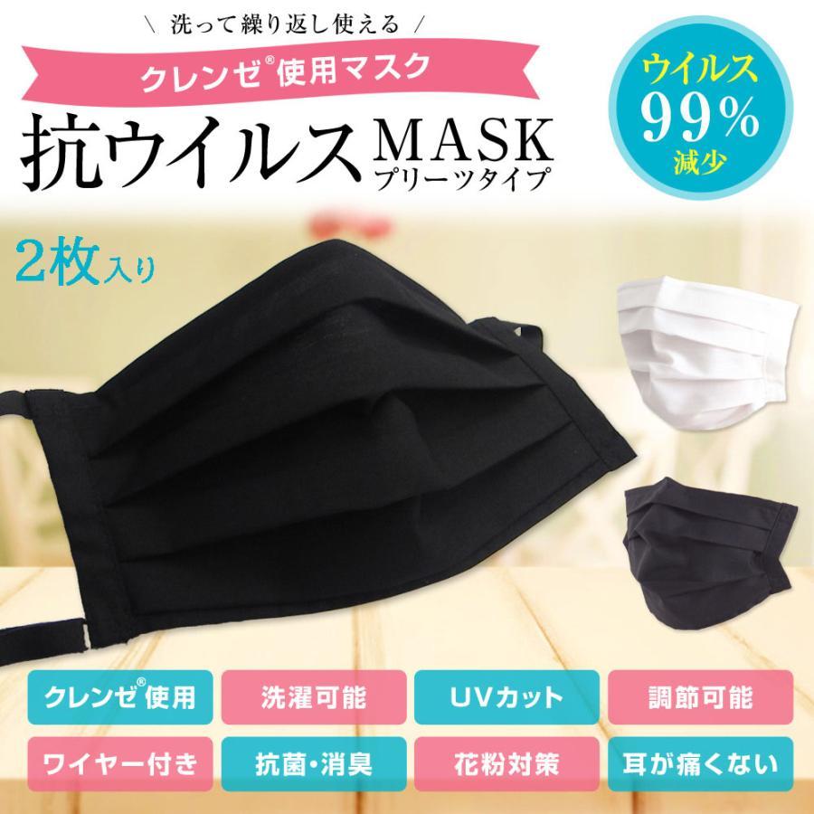 ツーヨン洗えるマスク クレンゼ・布マスク 2枚入り 抗ウイルスマスクプリーツタイプ UVカット付き  無地 耳が痛くならないフラットテープ使用T-93 tuyon