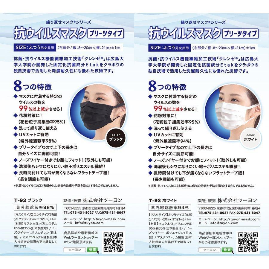 ツーヨン洗えるマスク クレンゼ・布マスク 2枚入り 抗ウイルスマスクプリーツタイプ UVカット付き  無地 耳が痛くならないフラットテープ使用T-93 tuyon 13