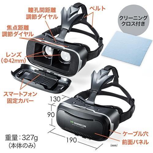 VRゴーグル iPhone Android スマートフォン対応 VR SHINECON Bluetoothコントローラー tv-acc 12