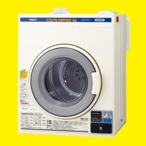 安心の【正規ルート:メーカー直送】 MCD-CK45 【在庫有:約2営業日で出荷】アクアAQUA業務用コイン式電気衣類乾燥機  容量4.5kgハイアール·サンヨー電機