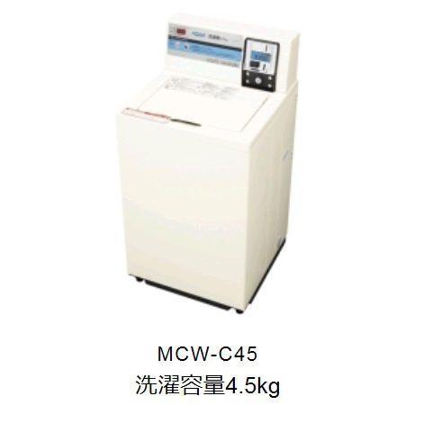 安心の【正規ルート:メーカー直送】 MCW-C50A【新型】【在庫有:約2営業日で出荷】:日本製:アクア(AQUA)日本製業務用コイン式洗濯機  5kg 旧サンヨー電機