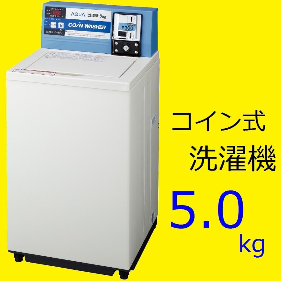 安心の【正規ルート:メーカー直送】 MCW-C50A新型【在庫有:約2営業日で出荷】アクアAQUA 業務用コイン式洗濯機 ホワイト5kgハイアール旧サンヨー電機
