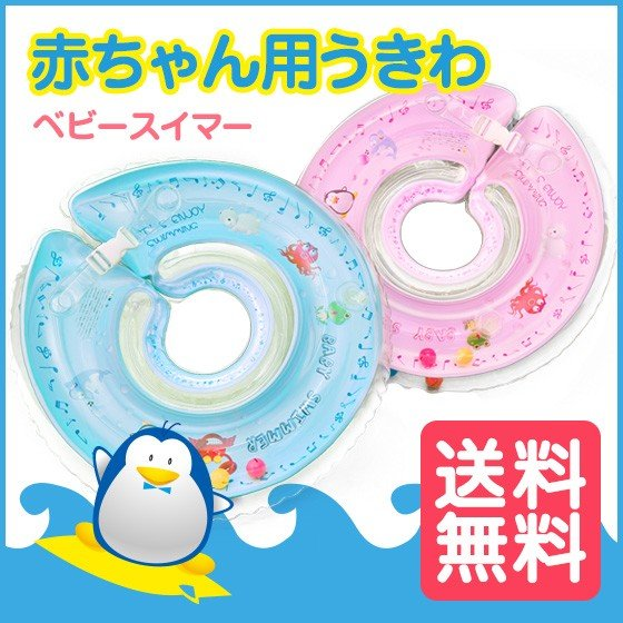 bad9a9a331 ベビースイマー 赤ちゃん うきわ 首リング :babyswimmer:テレビショップ ...