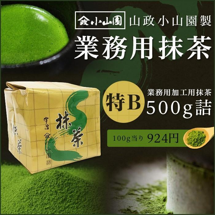 抹茶 粉末 業務用加工用抹茶 山政小山園製 特B 500g詰×1 食品加工用 菓子用抹茶