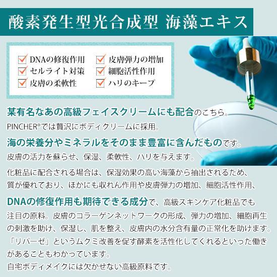 【チューブ】PINCHER body cream ピンシャー ボディークリーム  150ml|twentycompany|05