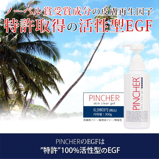 ピンシャー スキンクリアジェル 活性型EGF ピーリングジェル ココナッツオイル EGF 角質ケア 送料無料 モンドセレクション PINCHER skin clear gel 300ml twentycompany 02