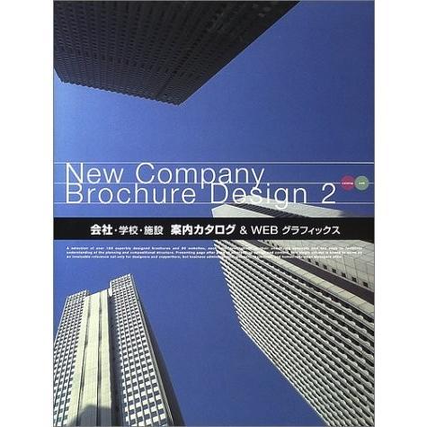 New Company Brochure Design〈2〉会社·学校·施設案内カタログ&WEBグラフィックス