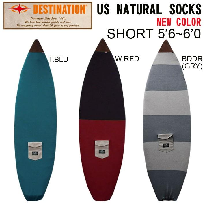 【DESTINATION】デスティネーション DESTINATION US NATURAL SOCKS ショートボード用 5