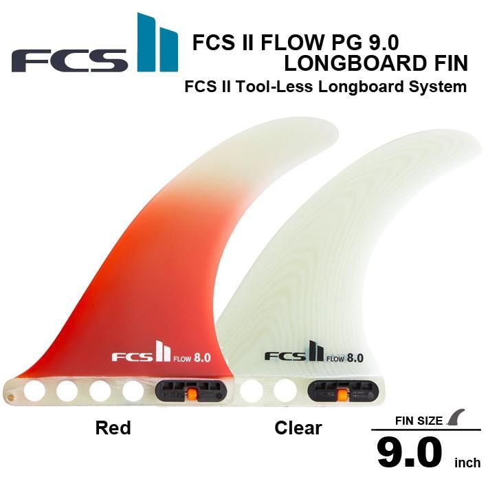 FCS2 エフシーエス2フィン ロングボード FIN FCS2 FLOW 9.0 Performance Glass センターフィン キーレスエントリーシステム! シングルフィン
