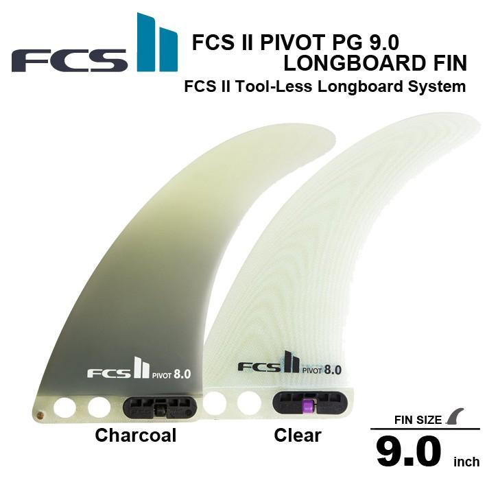 FCS2 エフシーエス2フィン ロングボード FIN FCS2 PIVOT 9.0 Performance Glass センターフィン キーレスエントリーシステム! シングルフィン