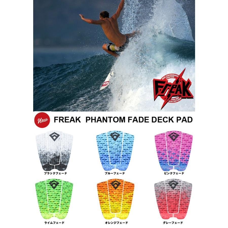 【FREAK】フリークデッキパッド FREAK PHANTOM FADE DECK PAD NEW COLOR  送料無料!