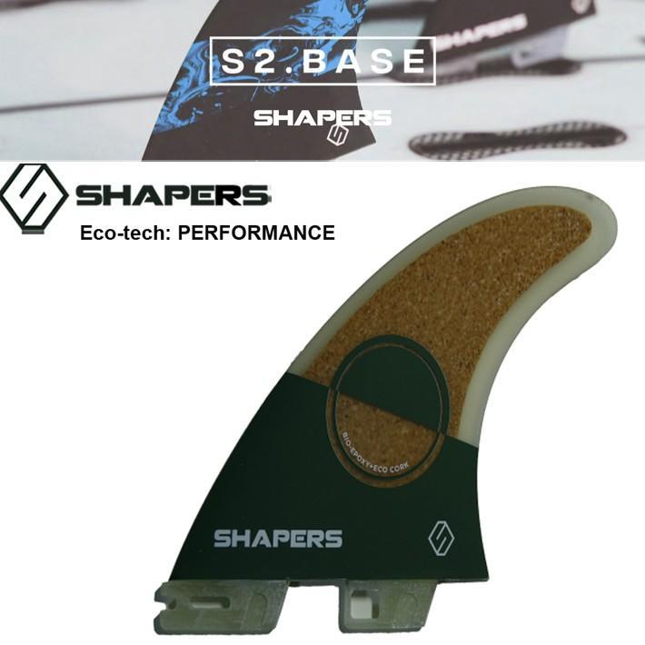 【SHAPERS FIN】シェイパーズフィン S2 BASE フィン3本セット 送料無料! ECOTECH PERFORMANCE MODEL 2018モデル サーフィン/サーフボード/サーフギア
