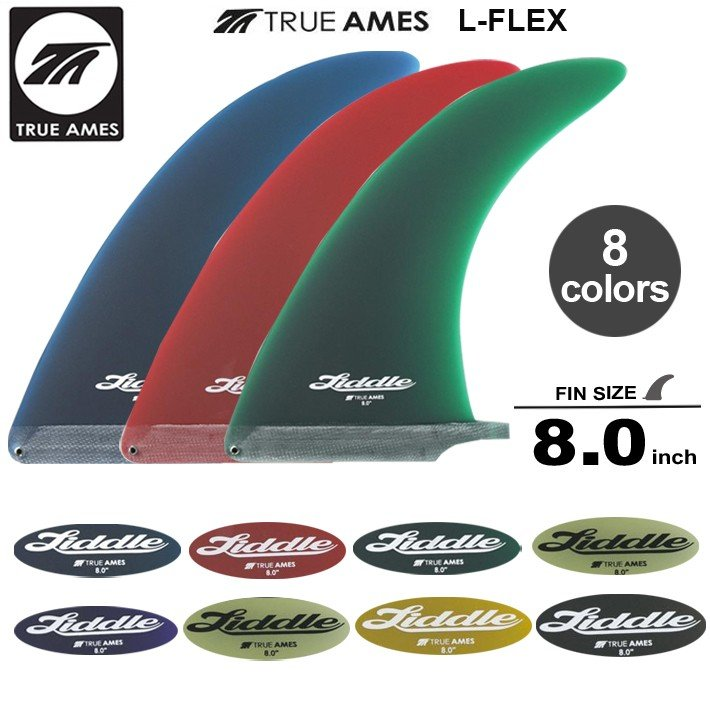True Ames グリノーフィン トゥルーアムス フィン L-FLEX 8.0 ミッドレングスフィン FLEX FINS フレックスフィン  シングルフィン