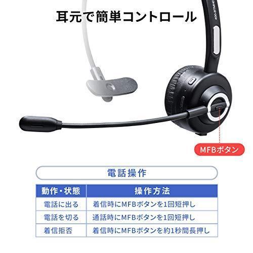 サンワダイレクト Bluetooth ヘッドセット 充電スタンド付き 通話約11時間 軽量 コールセンター向け Bluetooth5.0 音楽 片耳|twopieces|09