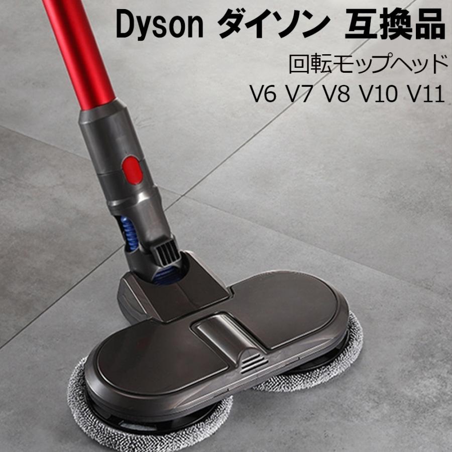 Dyson ダイソン互換品 回転モップヘッド 掃除機 V6 V7 V8 V10 V11 研磨 ワックス機能|ty-factory|02