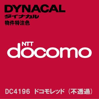 ダイナカル物件指定色 「ドコモレッド」  / DC4196 【1m単位カット販売】|ty-signshop