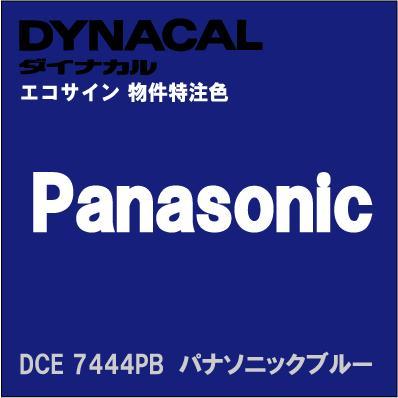 ダイナカル物件指定色 「パナソニック ブルー(不透過)」  / DCE7444PB 【1m単位カット販売】 ty-signshop