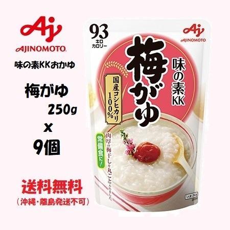 味の素 味の素KKおかゆ 梅がゆ 250g 9個 送料無料(沖縄・離島発送不可) tybay-store