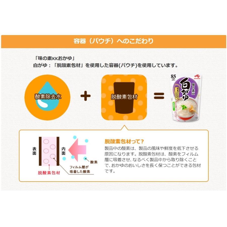 味の素 味の素KKおかゆ 梅がゆ 250g 9個 送料無料(沖縄・離島発送不可) tybay-store 04