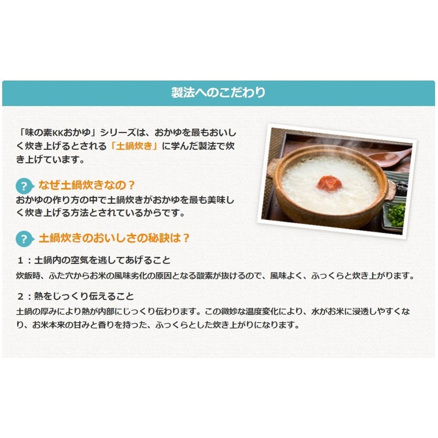味の素 味の素KKおかゆ 梅がゆ 250g 9個 送料無料(沖縄・離島発送不可) tybay-store 05