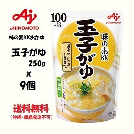 味の素 味の素KKおかゆ 玉子がゆ 250g 9個 送料無料(沖縄・離島発送不可)|tybay-store