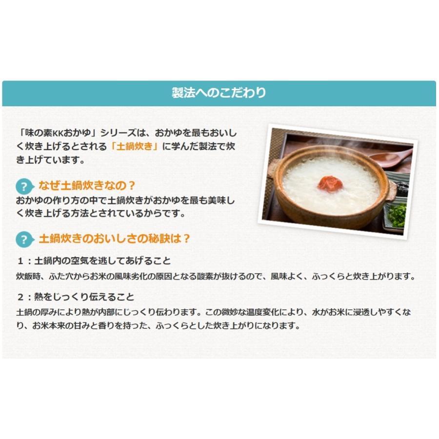 味の素 味の素KKおかゆ 玉子がゆ 250g 9個 送料無料(沖縄・離島発送不可)|tybay-store|05