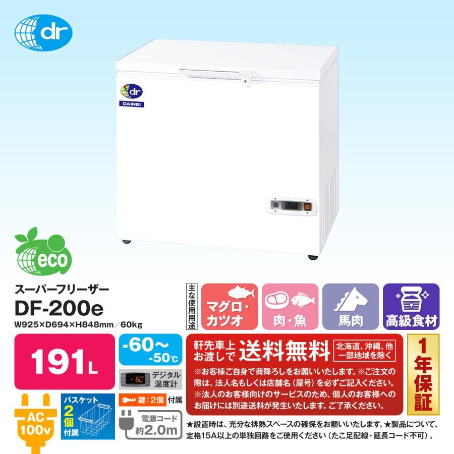 ダイレイ スーパーフリーザー DF-200e|tyo-teionn-yuuki