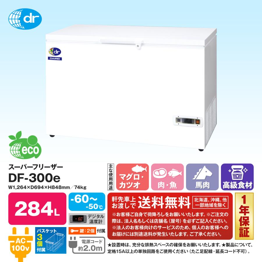 ダイレイ スーパーフリーザー DF-300e|tyo-teionn-yuuki
