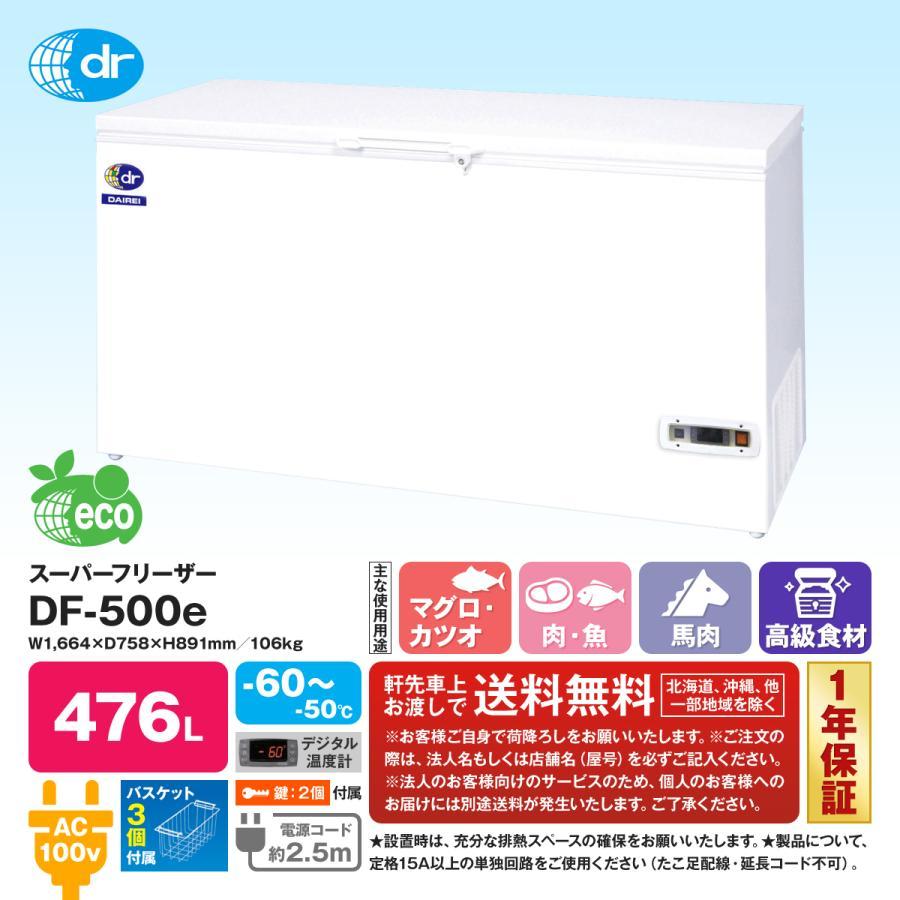 ダイレイ スーパーフリーザー DF-500e|tyo-teionn-yuuki