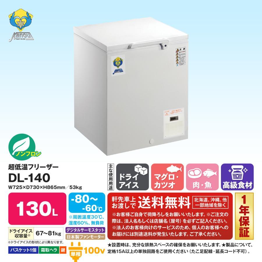 カノウ冷機社製 超低温フリーザー DL-140