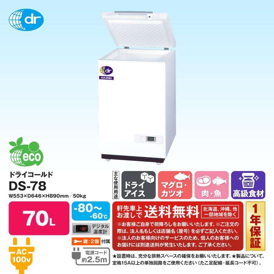 ダイレイ ドライコールド DS-78|tyo-teionn-yuuki