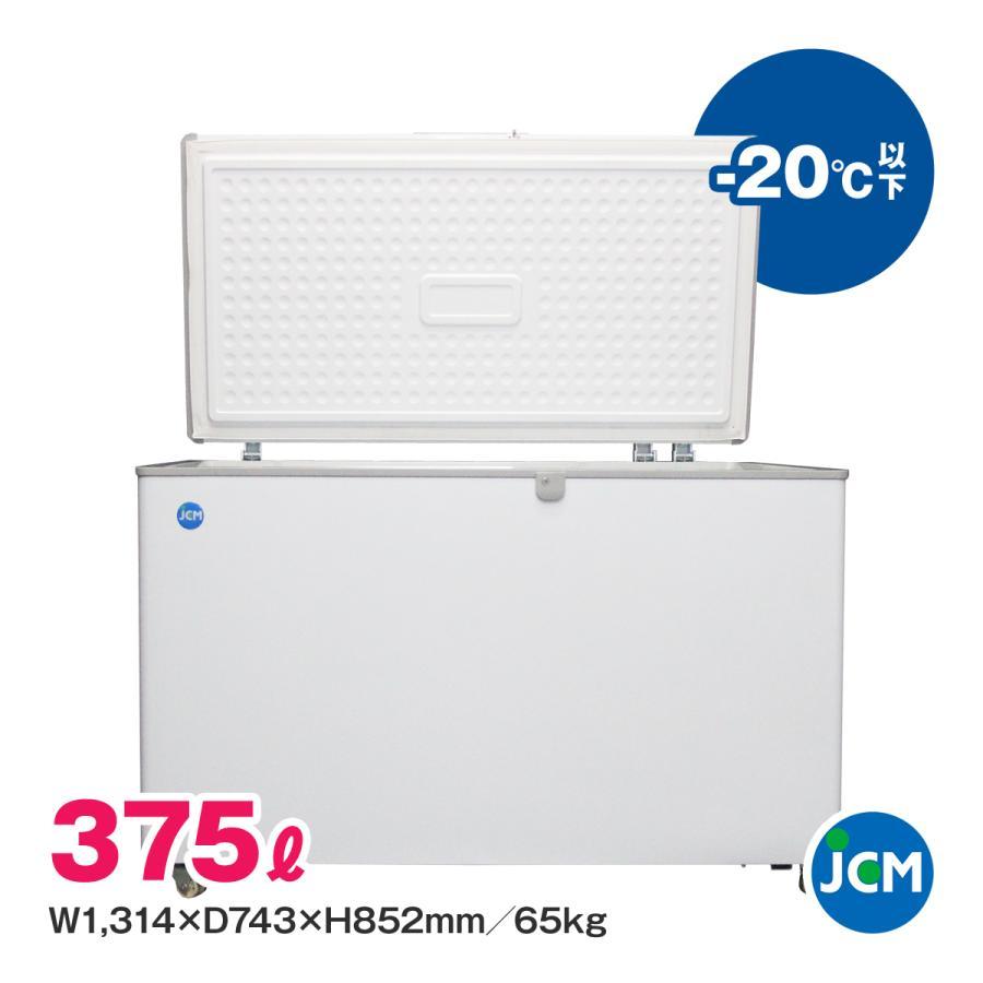 JCM社製 マイナス20度 業務用 冷凍ストッカー 375L JCMC-385