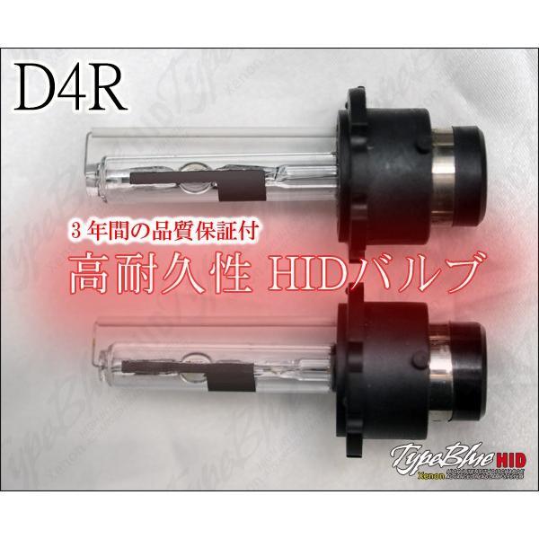 TypeBlueタイプブルー D4R 純正交換用HIDバルブ 4300K 2本セット【1年保証付】 typebluejp