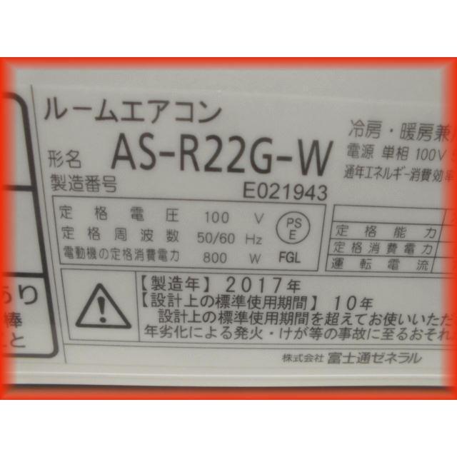 家庭用ルームエアコン 2.2k〜6畳用 富士通 ノクリア AS-R22G-W 自動フィルター掃除機能 2017年製 壁掛け用 現状 冷房 暖房 100V|tyubo110|09