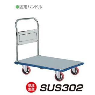【メーカー直送☆代引不可】 アイケーキャリー オールステンレス仕様(ハンドル固定式) SUS-302
