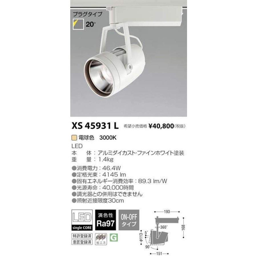 コイズミ照明 スポットライトオプティクスリフレクタータイプ(プラグタイプ) XS45931L