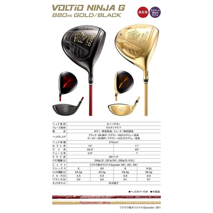 KATANA GOLF(カタナゴルフ) ドライバー VOLTIO NINJA G 880Hi ゴールド ドライバー フジクラ製オリジナルSp