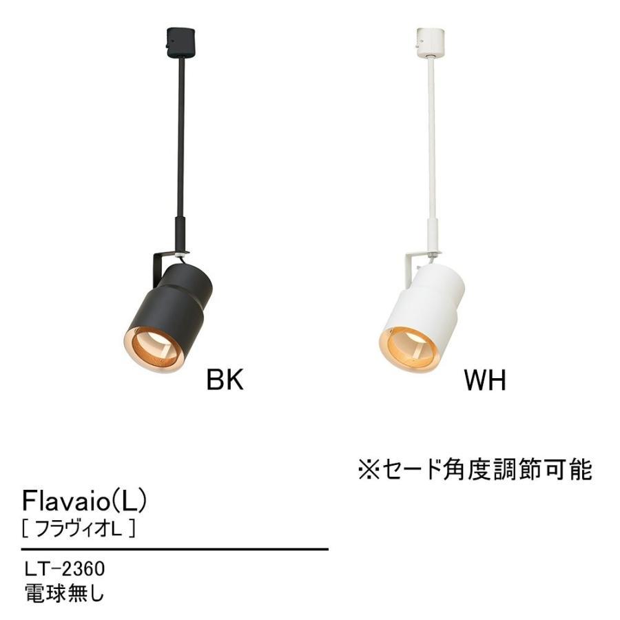 ダクトレールライト フラヴィオ (L) 電球別売 ホワイト ホワイト ホワイト LT-2360WH LT-2360WH 7cb