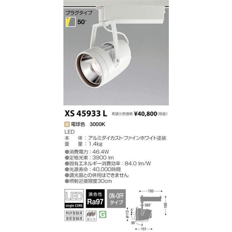 コイズミ照明 スポットライトオプティクスリフレクタータイプ(プラグタイプ) XS45933L
