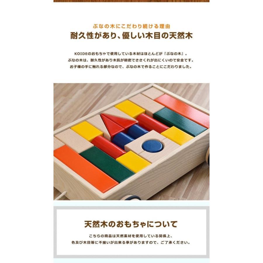 日本製 引車積み木 カラフルな積み木 お片づけしやすい引き車 木製 天然木 木のおもちゃ 知育玩具 国産 男の子 女の子 幼児 子供 床への