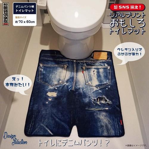【半額】【激安】トイレマット デニムパンツ 70cmx60cm 30317 tzcdirect