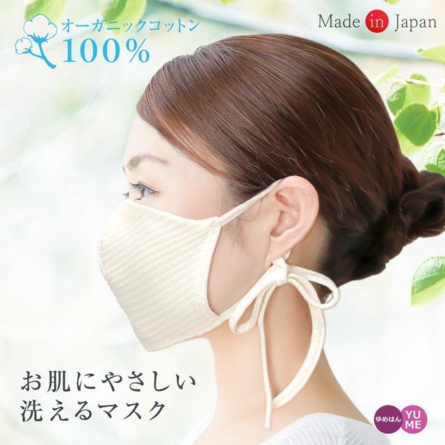 オーガニックコットン マスク 日本製 耳ひもタイプ ナチュラルホワイト 肌荒れ 敏感肌  洗える リボンマスク u-b-yumehan