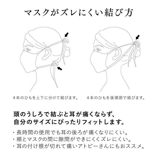 オーガニックコットン マスク 日本製 耳ひもタイプ ナチュラルホワイト 肌荒れ 敏感肌  洗える リボンマスク u-b-yumehan 18