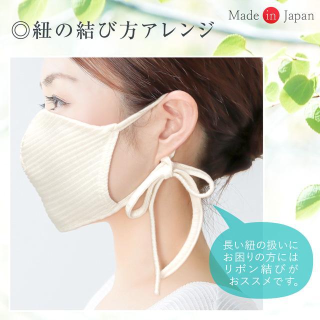 オーガニックコットン マスク 日本製 耳ひもタイプ ナチュラルホワイト 肌荒れ 敏感肌  洗える リボンマスク u-b-yumehan 19