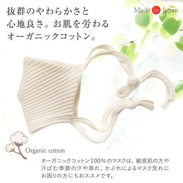 オーガニックコットン マスク 日本製 耳ひもタイプ ナチュラルホワイト 肌荒れ 敏感肌  洗える リボンマスク u-b-yumehan 03