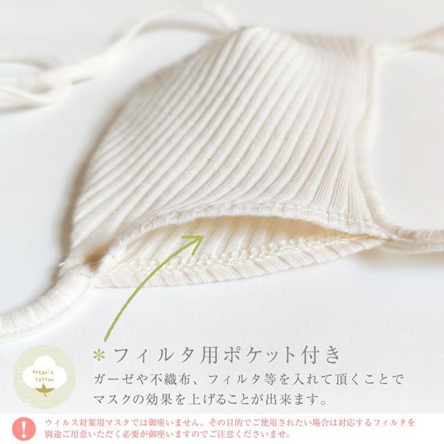 オーガニックコットン マスク 日本製 耳ひもタイプ ナチュラルホワイト 肌荒れ 敏感肌  洗える リボンマスク u-b-yumehan 06