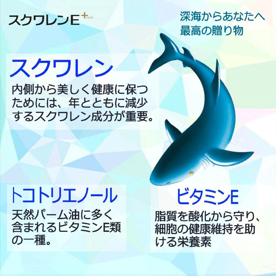 スクワレンEプラス 120粒 鮫肝油 EPA DHA スクワレン|u-koryoyakuten|02