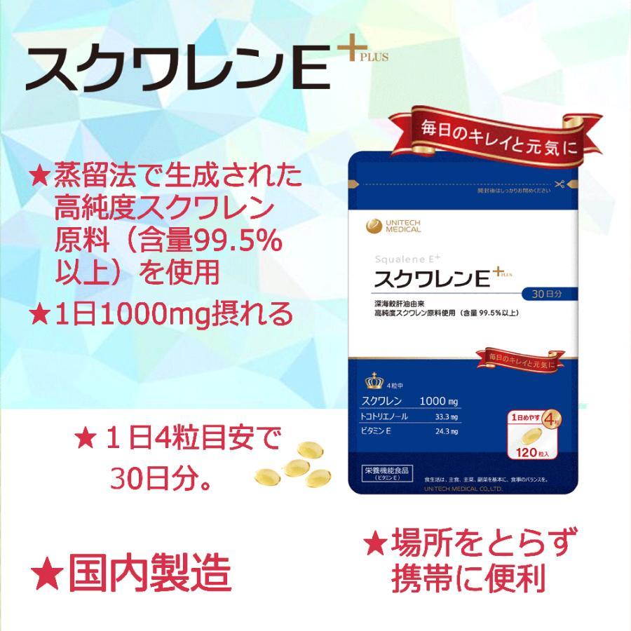 スクワレンEプラス 120粒 鮫肝油 EPA DHA スクワレン|u-koryoyakuten|04